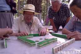 經常打牌打麻將的人,竟然可以預防老年痴呆?你可能有點想象不到