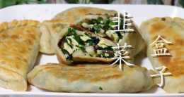 韭菜盒子按照這個配方,不出水不露餡,外酥裡軟,個個皮薄餡大