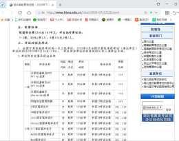 Excel辦公技巧:如何快速將網站中的表格資料匯入至Excel工作表?