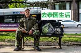 國外窮人,怎麼在泰國養老生活?