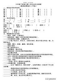 六年級下冊語文第二單元知識梳理填空,附答案