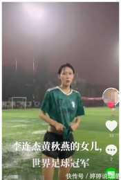 李連杰原配女兒近照,撞臉林志玲比利智女兒美,任足球運動員超帥