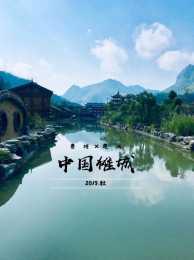 週末自駕,去中國儺(nuo,四聲)城過慢節奏生活