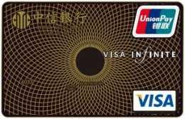 中信visa無限卡