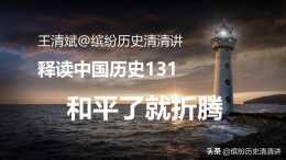 釋讀中國歷史131:和平了就鬧騰